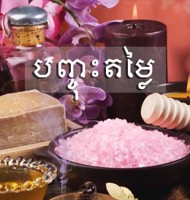 Angkor Beauty Spa